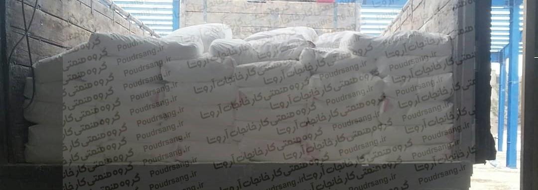 تولید پودر مل سفید نقاشی همدان